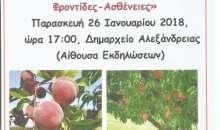 Ημερίδα για τη Ροδακινιά - Ποικιλίες, καλλιεργητικές φροντίδες και ασθένειες