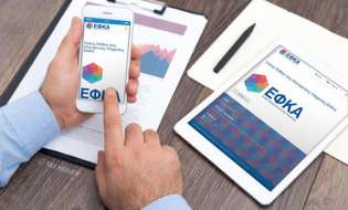 e-ΕΦΚΑ: Οι εισφορές επικουρικής ασφάλισης και εφάπαξ παροχών εκδίδονται σε κοινό ειδοποιητήριο με τις εισφορές κύριας ασφάλισης